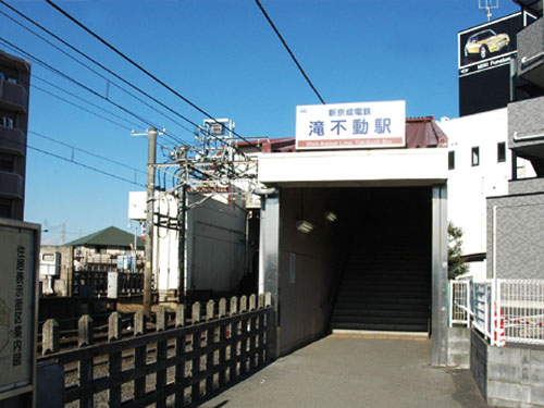 滝不動駅[船橋市] - 鎌ヶ谷・白...