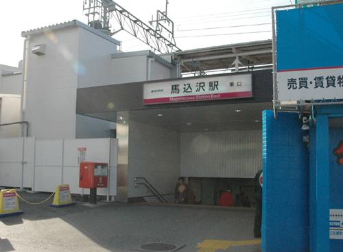 馬込沢駅[船橋市] - 鎌ヶ谷・白...