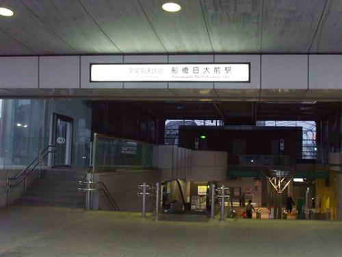 船橋日大前駅[船橋市] - 鎌ヶ谷...