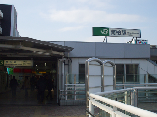 南柏駅[柏市] - 鎌ヶ谷・白井・...