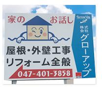 鎌ヶ谷市・船橋・白井近隣の外壁・屋根工事、塗装工事業のグローアップ看板