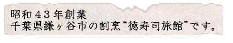 昭和43年創業 千葉県鎌ヶ谷市の割烹 徳寿司旅館です。